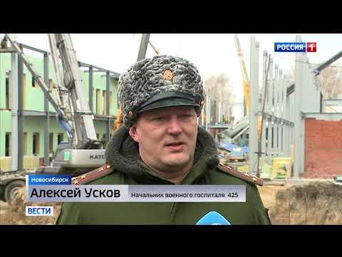 За несколько месяцев в Новосибирске построят новый медицинский центр