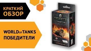 World of Tanks  Победители — краткий обзор настольной игры 🔥