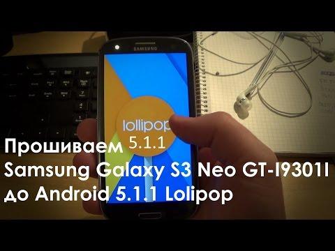 Прошивка телефона Samsung Galaxy S3 Neo GT-I9301I до Android 5.1.1 Lolipop