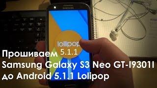 Прошивка телефона Samsung Galaxy S3 Neo GT-I9301I до Android 5.1.1 Lolipop(Видео поможет многим обойти маркетинговые ограничения компании Samsung и пользоваться самой последней версие..., 2015-12-27T05:26:15.000Z)