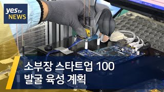 [yestv뉴스] 소부장 스타트업 100 발굴 육성