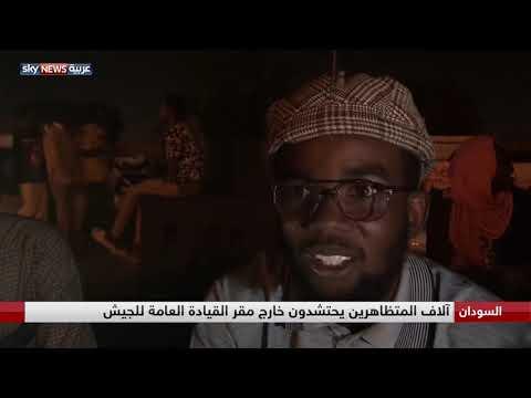 السودان.. آلاف المتظاهرين يحتشدون خارج مقر القيادة العامة للجيش  - 14:54-2019 / 4 / 19
