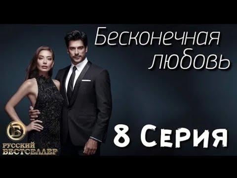 Черная любовь турецкий сериал смотреть онлайн на русском языке бесплатно