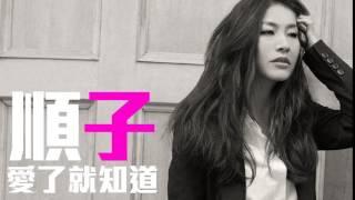 [JOY RICH] [新歌] 順子 - 愛了就知道(戴愛玲原唱)