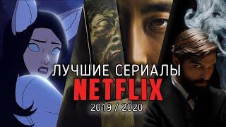 10 лучших новых сериалов Netflix / 2019-2020