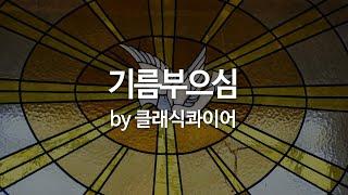 기름부으심 by 클래식콰이어