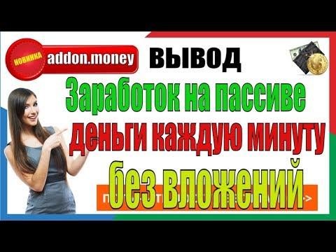 КАК ЗАРАБОТАТЬ НА ПАССИВЕ ДЕНЬГИ КАПАЮТ КАЖДУЮ МИНУТУ addon money ОБЗОР ВЫВОД