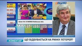 видео Лото в российских реалиях