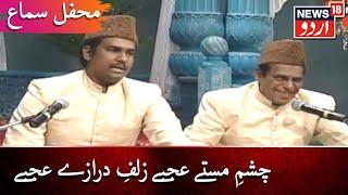 Mehfil E Sama | Chashm-E-Mastay Ajabay Zulf-E-Daraz-E-Ajabay | محفلِ سماع | News18 Urdu