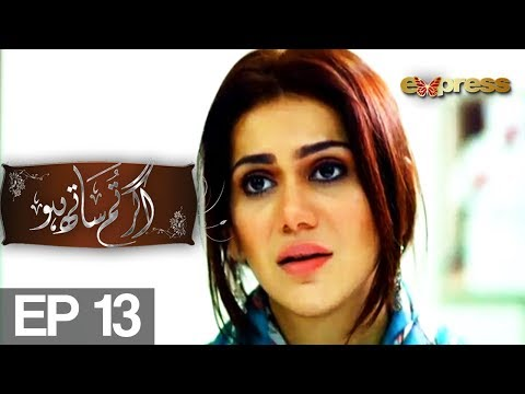 Agar Tum Saath Ho - Episode 13 - Express Entertainment