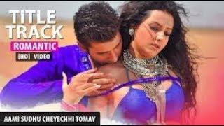 Ami sudhu cheyesi tomay 1, Bangla Ringtone By hiramon music tuner