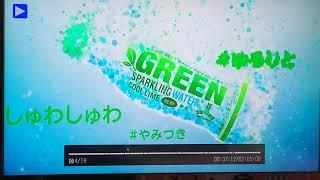 アサヒ飲料・三ツ矢グリーンスパークリングウォーター のCM 音楽:「あ...
