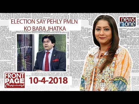 Front Page - 10-April-2018 - News One