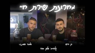 מחרוזת שירת חיי  - אלמור אשכנזי & בן דרעי (קאבר)