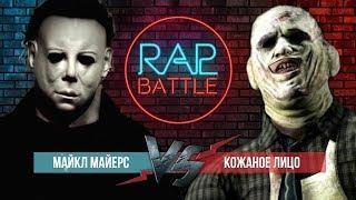 Рэп Баттл - Майкл Майерс vs. Кожаное лицо