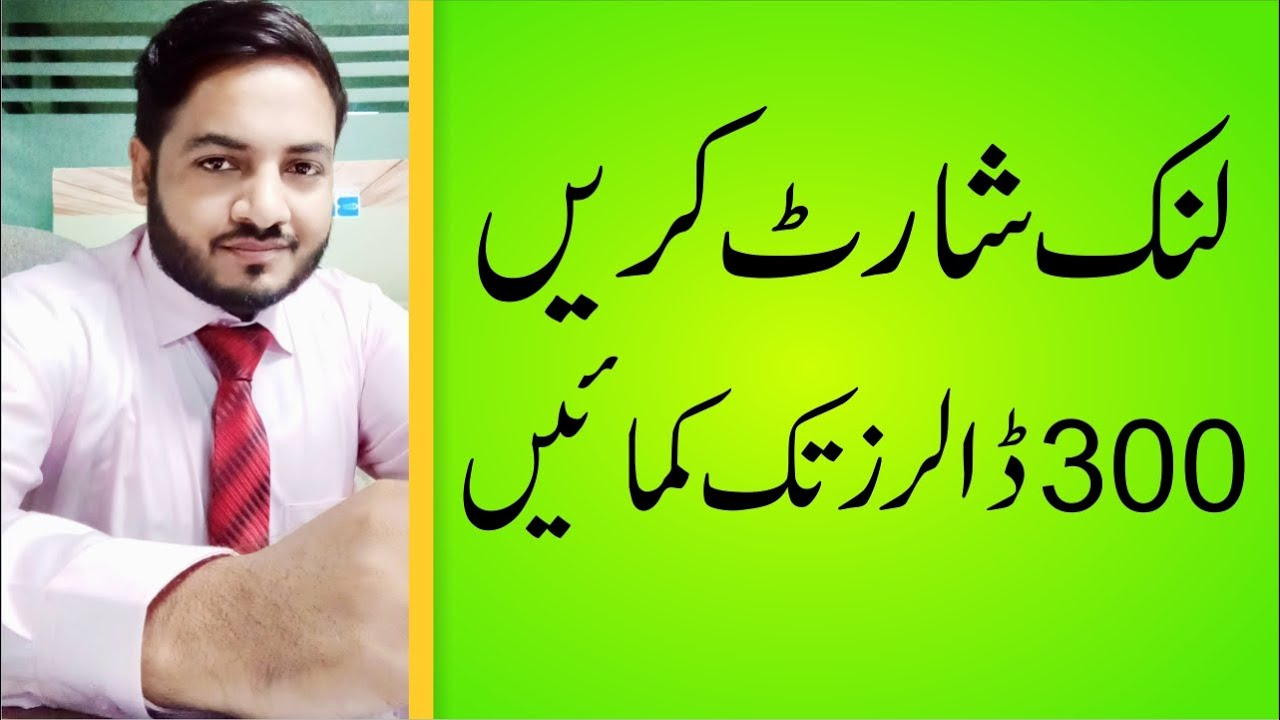 Earn $300 Monthly | How to Make Money Online with Shorten Links Urdu | Best Url Shortener Websites #1