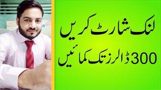 Earn 300 Monthly How to Make Money Online with Shorten Links Urdu Best Url Shortener Websites