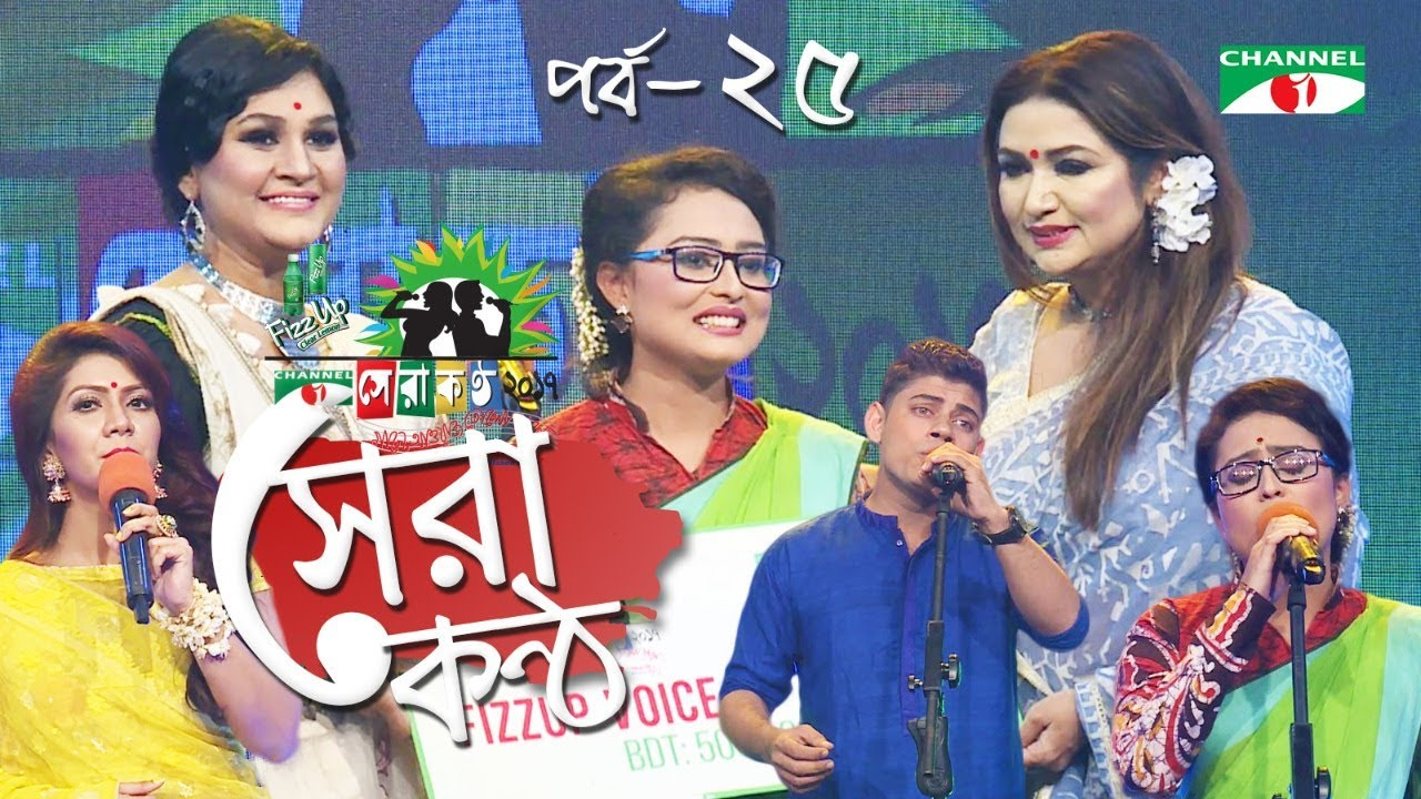 Shera Kontho 2017 | সেরা কণ্ঠ ২০১৭ | Episode 25 | Camp Round । Channel i TV