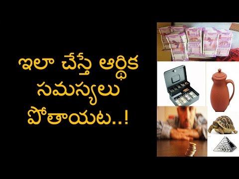 ఆర్థిక సమస్యలా?||SECRETES  OF LAKSHMI KATAKSHAM|| DHANALAKSHMI ||WEALTH|Telugu Inti Andam | [TELUGU]