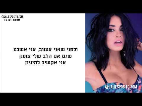 lali esposito - mi ultima cancion מתורגם לעברית