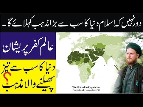 Islam is the world's fastest growing religious group in Hinid & Urdu  اسلام