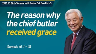 Eng #3 The reason why the chief butler received grace l Pastor Ock Soo Park