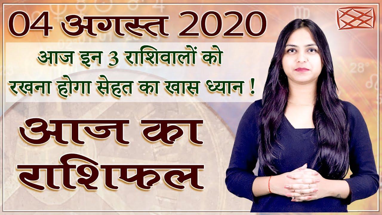Aaj Ka Rashifal | 4 August 2020 | आज का राशिफल | Rashi Bhavishya | Horoscope Today | Dainik Rashifal