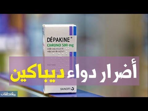 أضرار دواء ديباكين Youtube