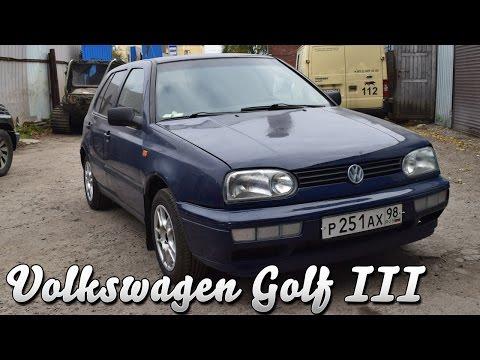 Тест-драйв (обзор) Volkswagen Golf III
