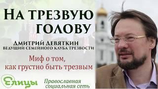 Дмитрий Девяткин -  Миф о том, как грустно быть трезвым -
