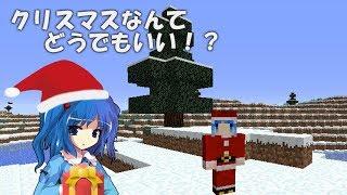 【マイクラ】これでいいのか?マインクラフト3#08 ~ 予定も白いクリスマス【ゆっくり実況】 thumbnail