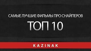 Топ10 Лучшие фильмы про снайперов