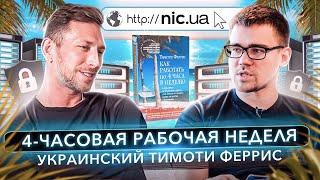 Андрей Хветкевич, NIC.UA: как вести бизнес с 4-х часовой рабочей неделей | ПРОДУКТИВНЫЙ РОМАН #47