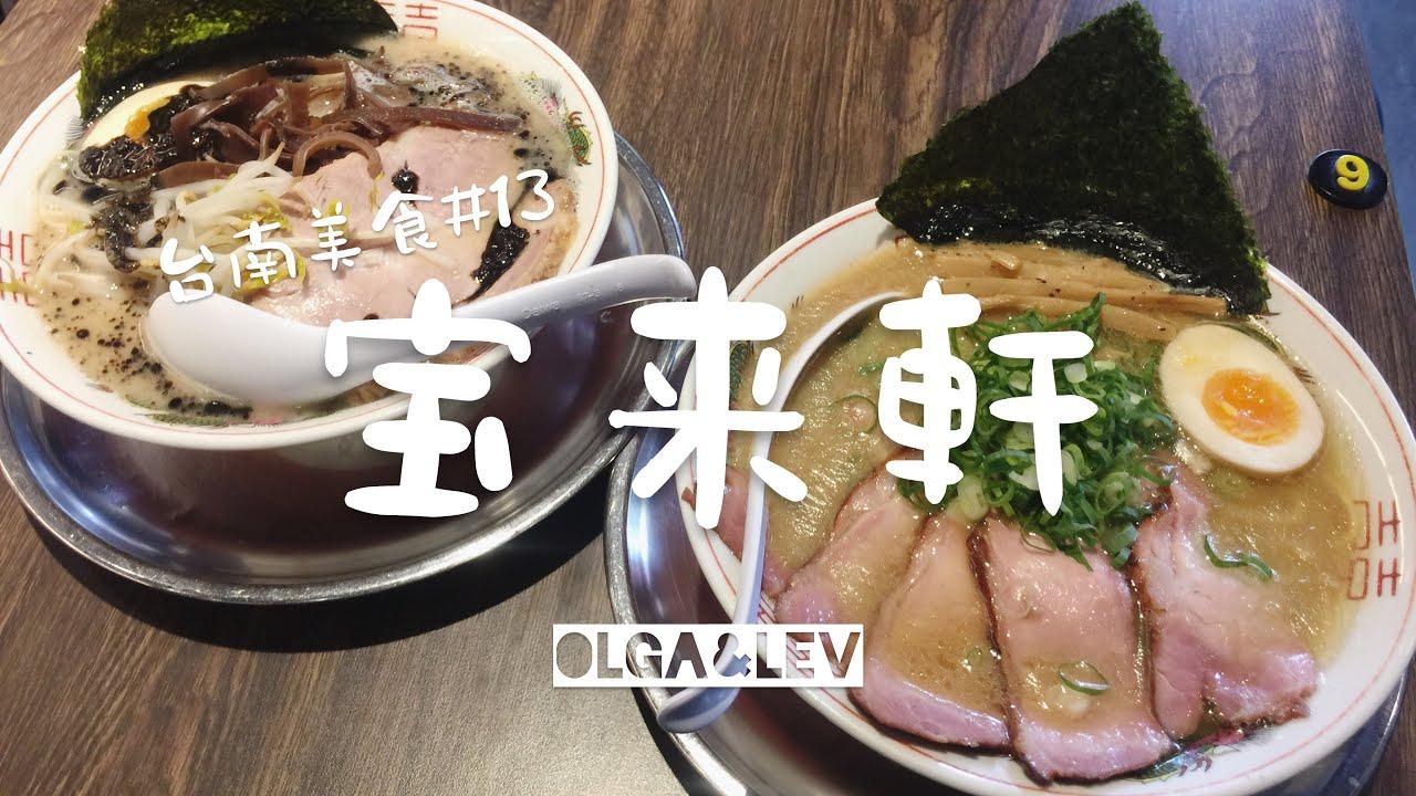 寶來軒 - 超香黑蒜油熊本拉麵 臺南美食 #13 Olga&Lev雜耍人生 - YouTube
