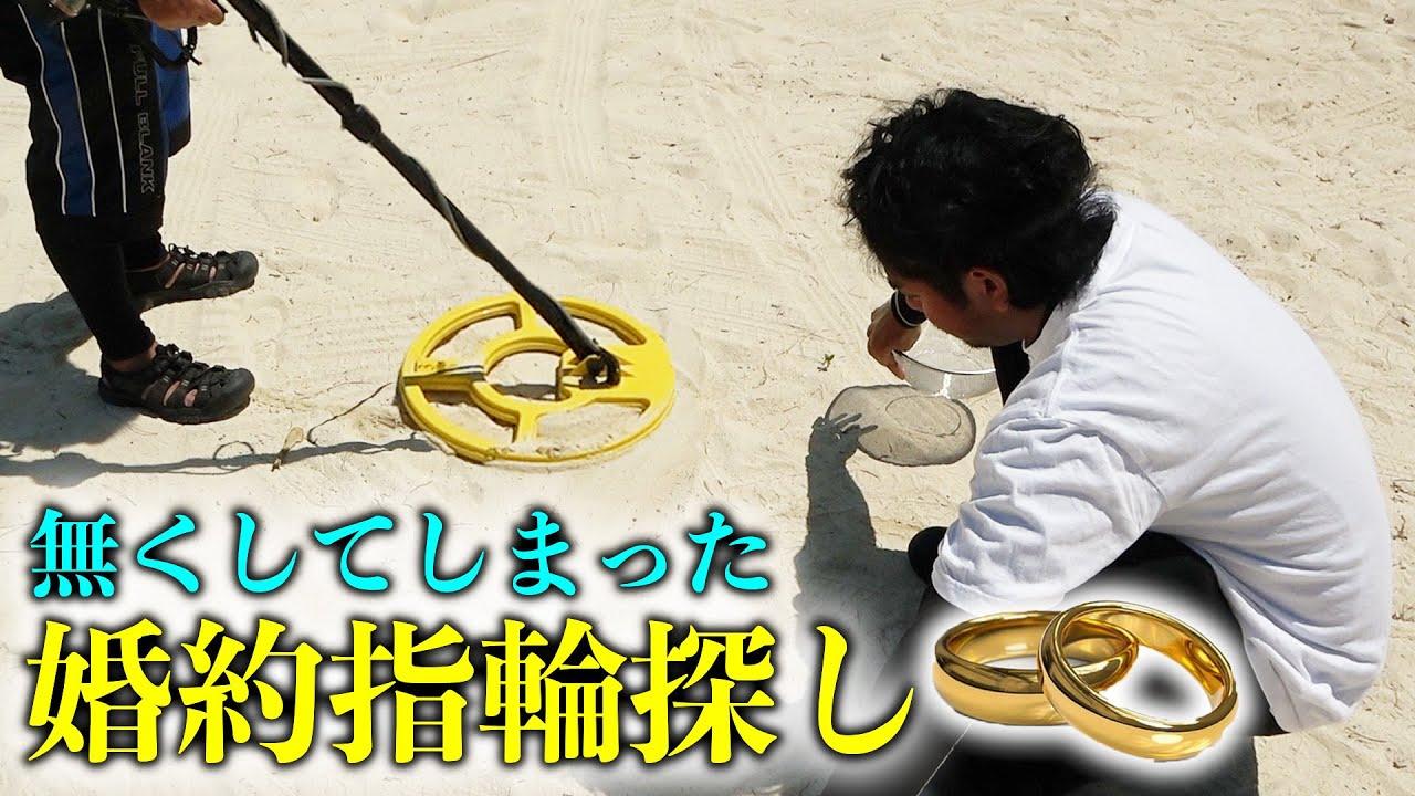 【金属探知機】ビーチでなくした婚約指輪を探す