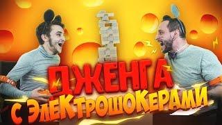 МЫШКИ - ДЖЕНГА С ЭЛЕКТРОШОКЕРАМИ
