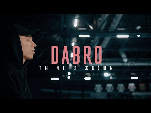 Dabro — Ты меня ждёшь