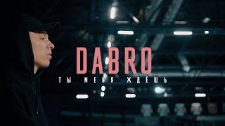 Смотреть клип Dabro - Ты Меня Ждёшь