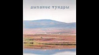 Дыхание тундры (2012) фильм