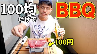 100均の商品だけで1人BBQして昼から飲む35歳独身男の孤独な休日【ダイソー】