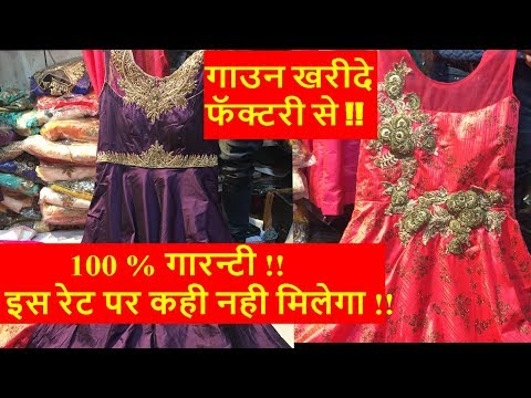 LADIES GOWN MARKET | Bridal, Party Wear, Designer, Heavy Gown Factory Manufacturer..!!