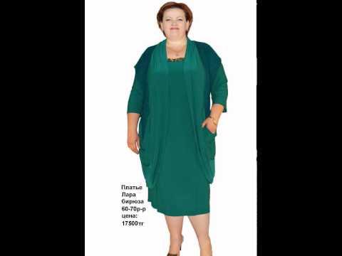 c160189dea0 Нарядное платье для полных женщин 60-70 размеры Алматы Казахстан - YouTube