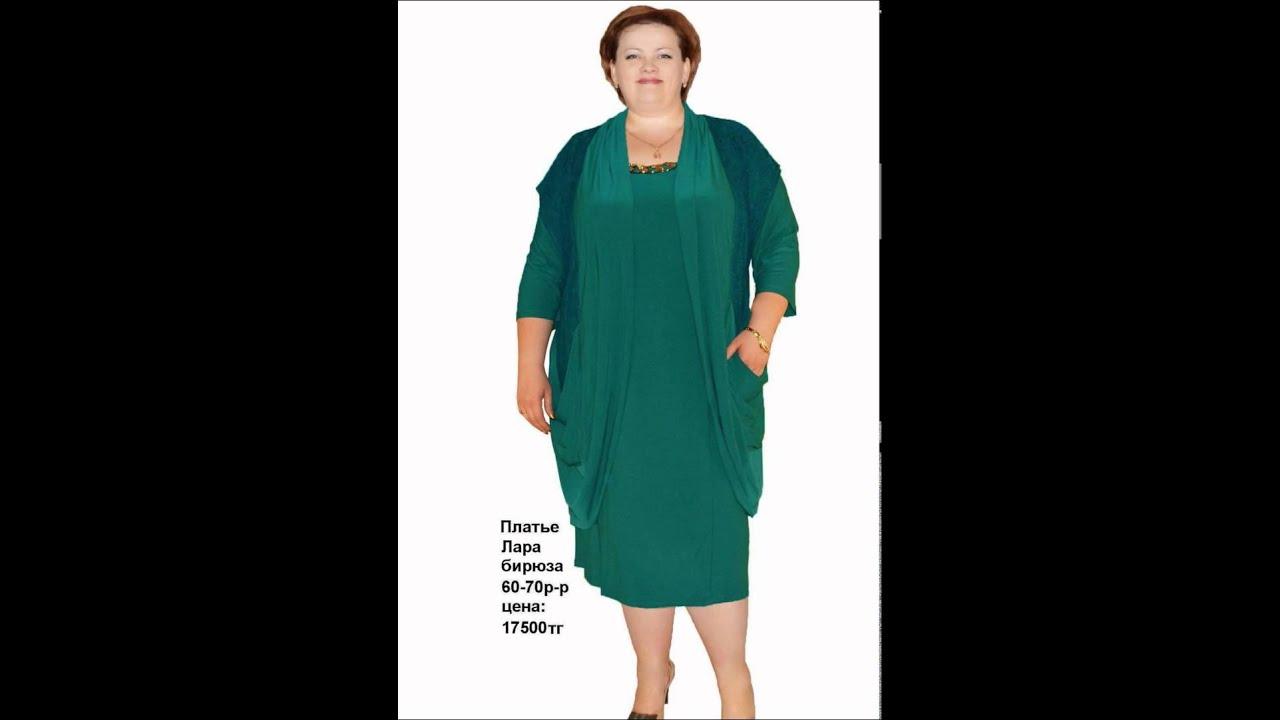 Купить платье для женщин в алматы