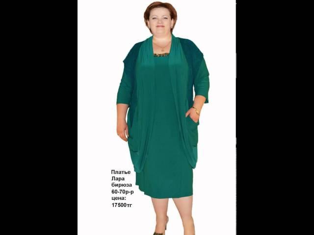 ad104af06a9 Видео  Нарядное платье для полных женщин 60-70 размеры Алматы Казахстан
