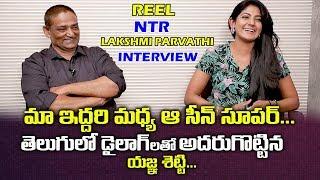 Lakshmi's NTR Movie Team Interview | Vijay Kumar | Yagna Shetty | RGV | Telugu World