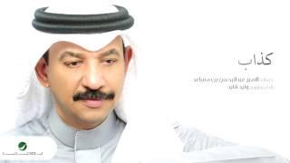 Abade Al Johar ... Kazab - With Lyrics | عبادي الجوهر ... كذاب - بالكلمات