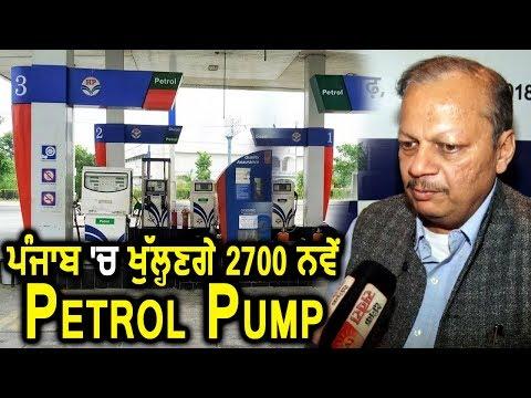 Punjab में खुलेंगे 2700 नए Petrol Pump : Sandeep Jain