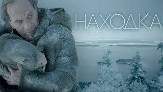Алексей Гуськов (Aleksei Guskov)  - Находка. Официальный трейлер фильма.