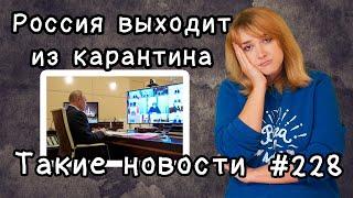 Россия выходит из карантина. Такие новости №228