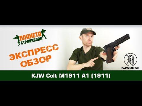 KJW Пистолет Colt M1911 A1